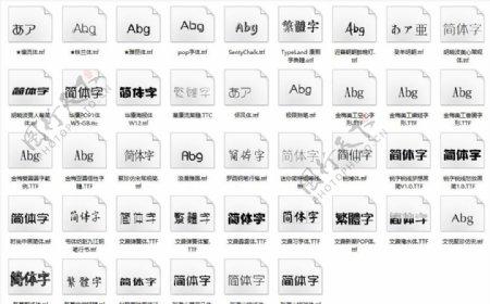 中文常用时尚特殊字体