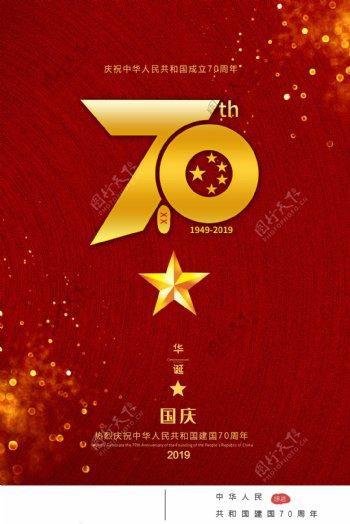 70周年国庆喜庆海报设计模板