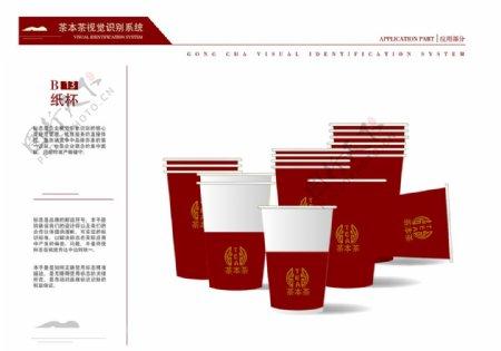 茶叶VILOGO纸杯