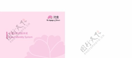 VI设计花店应用部分封面
