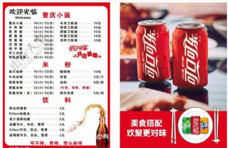 红色可口可乐菜单菜单