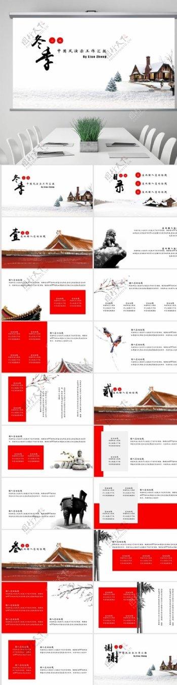 冬季计划总结中国风演示