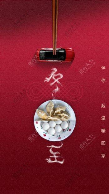 传统文化中国红背景