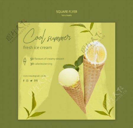 冰淇淋广告传单