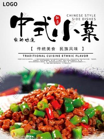 中式小菜招贴设计