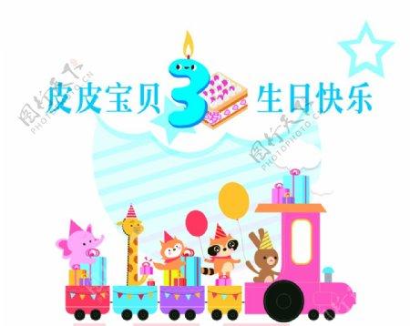 3岁宝宝生日展板