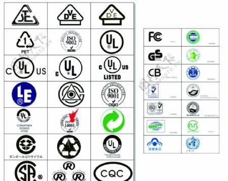 常用各类认证标志素材