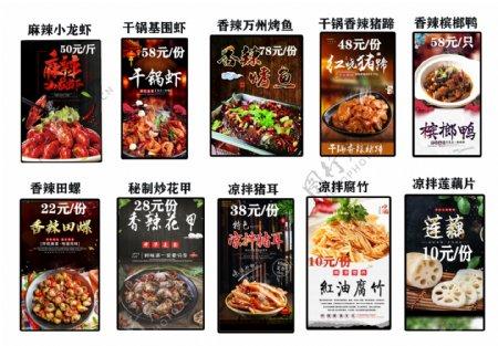 烧烤菜品价格海报表