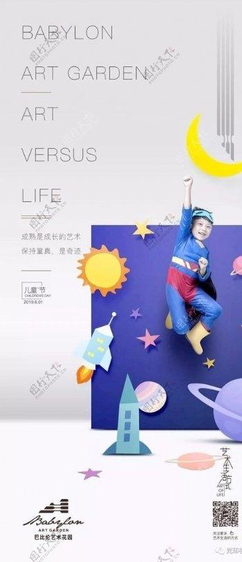 六一儿童节儿童节招贴设计