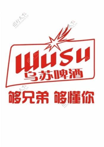 乌苏啤酒logo纯色