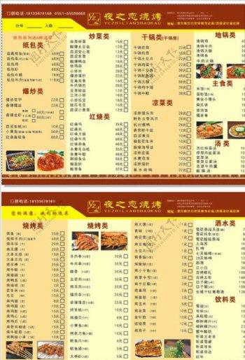 酒店菜单宣传单烧烤菜谱