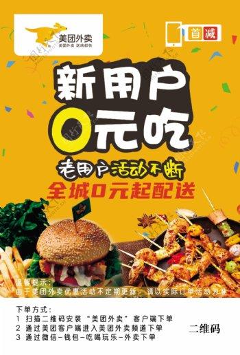 宣传单双面A4美食