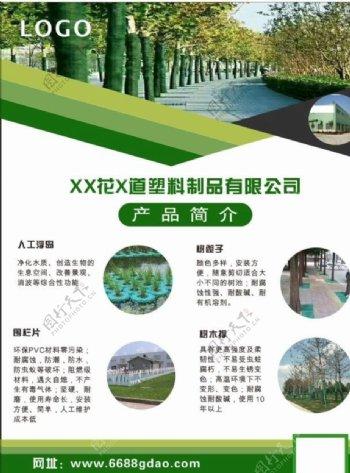 绿化公司简介园林环保公司海报