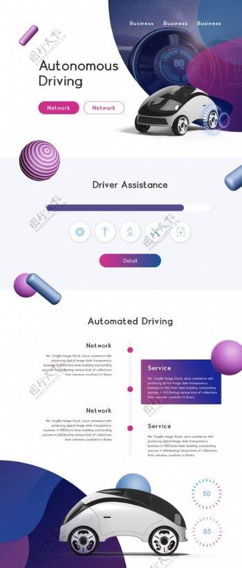 现代科技汽车海报