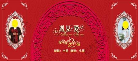 大红色婚礼背景