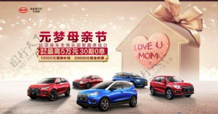 母亲节背景汽车背景