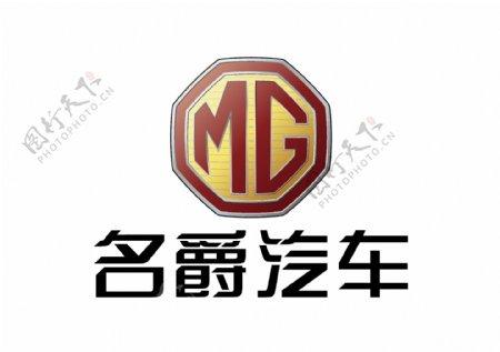 名爵汽车MG标志LOGO