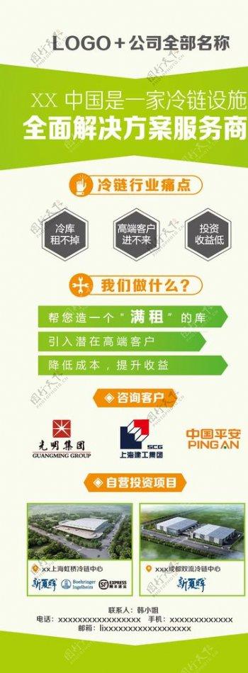 海报设计环保海报公司介绍