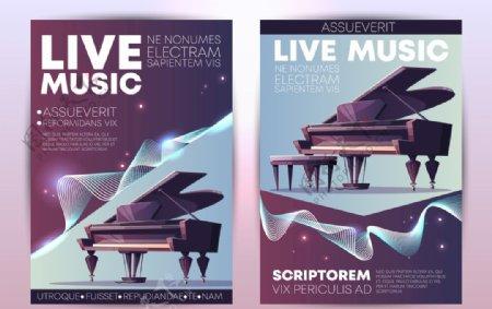 炫酷钢琴培训海报招贴设计