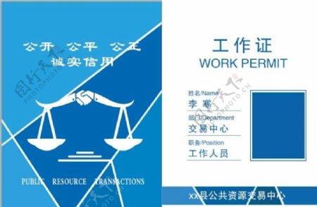 公平公正工作证