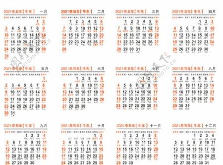 2021日历