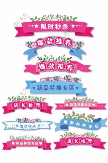 女王节促销标签导航条