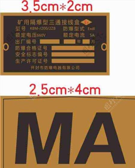矿用隔爆型三通接线盒产品标牌