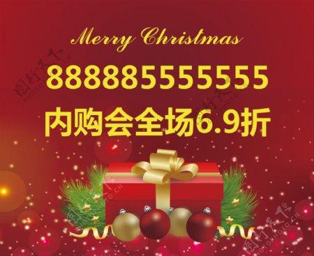 圣诞节活动促销打折活动海报