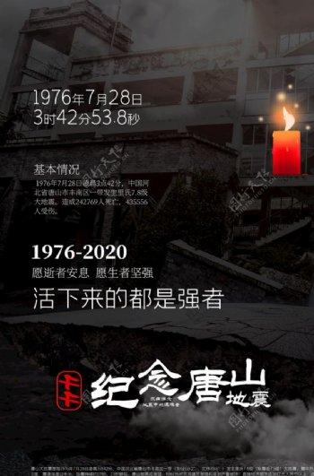 纪念唐山大地震