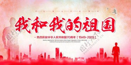 建国70周年宣传栏展板