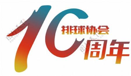 10周年排球协会logo班服