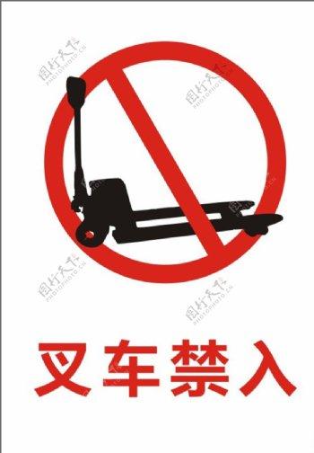 叉车禁入标识牌
