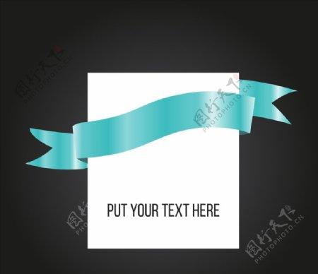 蓝丝带周围空白纸