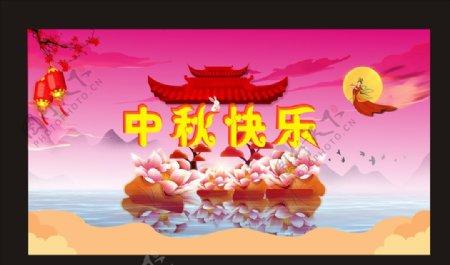 中秋节快乐
