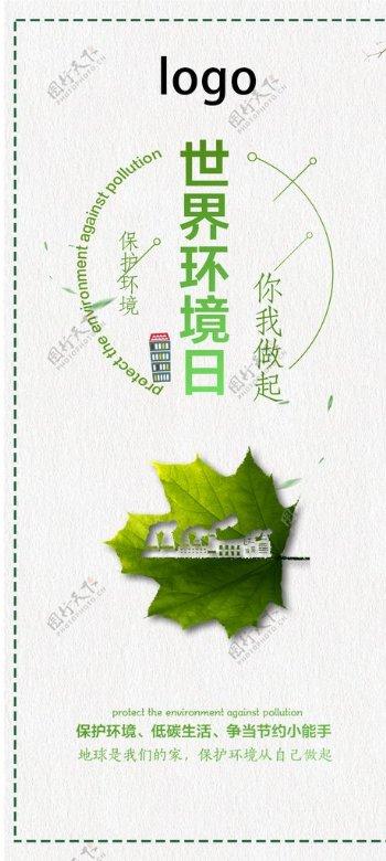 地球日海报