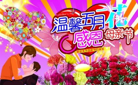 红色火爆感恩母亲节活泼宣传海报