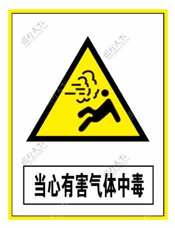警示标志当心有害气体中毒