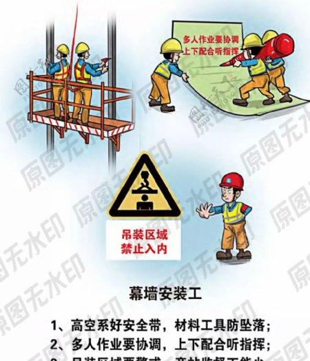 安全生产漫画一幕墙安装工