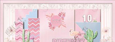 粉蓝色生日主背景广告制作文件