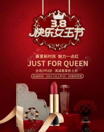 快乐女王节38