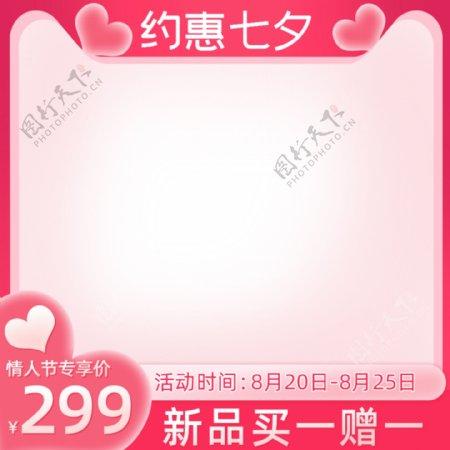七夕情人节淘宝天猫主图