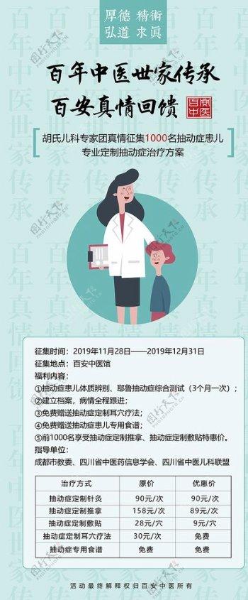 中医馆卡通X展架设计