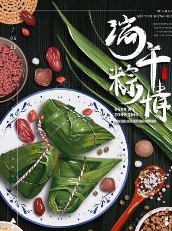 端午五月初五粽子粽子节