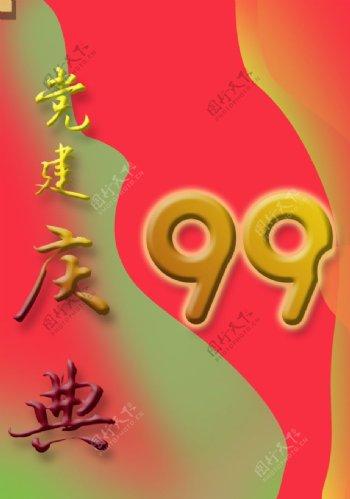 庆祝建党99周年