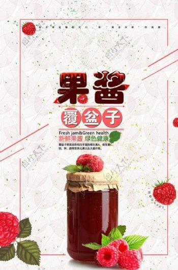 覆盆子果酱海报