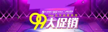 99大促销