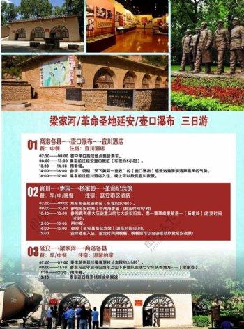 国内旅游宣传单页