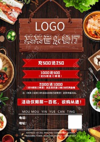 A4音乐餐厅传单海报