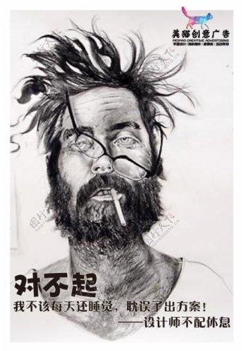 大胡子男人