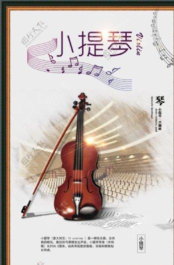 创意小提琴海报